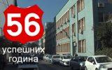 """Програм обележавања 56 година постојања Центра за социјални рад """"Солидарност"""""""